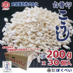 白雪印 乾燥米こうじ 200g×30袋 国産米100%使用 【送料無料】【倉繁醸造所】