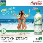 スプライト エクストラ トクホ 470mlPET×24本 特定保健用食品 コカ・コーラ [商品サイズC] 【代引き利用不可】