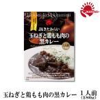 玉ねぎと鶏もも肉の黒カレー 180g レトルトパック JAきたみらい 【メール便送料無料】