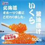 北海道オホーツク産 いくら醤油漬け 500g(250g×2P) 【沙留漁協】【送料無料】