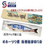 北海道 オホーツク産 新巻鮭 姿切り身 (秋鮭) 約2.8kg 真空パック 沙留漁協 【クール便】