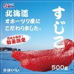 北海道 オホーツク産 鮭筋子 すじこ 500g (木箱入り) 沙留漁協 【クール便発送】