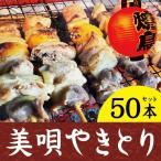美唄やきとり 焼き鳥 「美唄やきとり(もつ串)50本セット」
