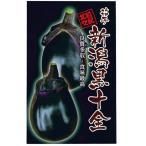 野菜の種 茄子 新潟黒十全 20ml