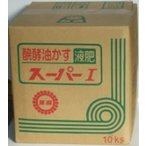 肥料 液肥 醗酵油かす液肥 スーパー1(ワン)  東商 10kg
