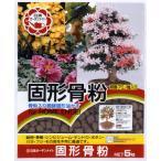 肥料 骨粉 固形骨粉 日清ガーデンメイト 5kg