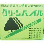 肥料 グリーンパイル (業務用)ラージ 50本/1箱