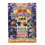 肥料 果樹ブルーベリーの肥料 東商 500g