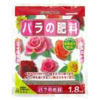 肥料 バラの肥料 花ごころ 1.8kg