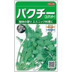 ハーブ種子 パクチー(コリアンダー) 4.5ml 実咲野菜