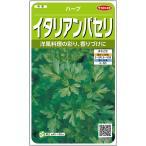 ハーブ種子 イタリアンパセリ 1.8ml 実咲野菜