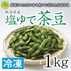 冷凍枝豆 新潟県産 (冷凍)塩ゆで茶豆 1kg