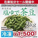 在庫処分セール 冷凍枝豆 新潟県産  (冷凍)塩ゆで茶豆 3kg
