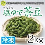 冷凍枝豆 新潟県産 (冷凍)塩ゆで茶豆 1kg×2袋
