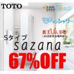 TOTO システムバスルーム サザナ 1616型 HSシリーズSタイプ