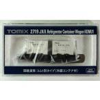 TOMIX 2719 国鉄貨車 コム1形タイプ(礼装コンテナ付き)☆
