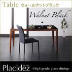 ダイニングテーブル 単品 黒 〔ウォールナットブラック〕 ガラステーブル 〔幅150×奥行80×高さ72cm〕 バイカラー