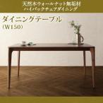 ダイニングテーブル 単品 150cm幅 おしゃれなウォールナット無垢材