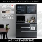 キッチンボード 日本製 完成品 〔幅105×奥行44×高さ188cm〕 木目調 モダン 食器棚 〔設置開梱付〕