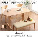 半円 ダイニングテーブルセット 4点 〔テーブル135cm+チェア2脚+ベンチ1脚〕