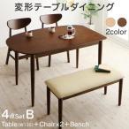 ダイニングテーブル 4点セット 〔テーブル幅135cm+チェア2脚+ベンチ1脚〕