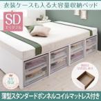 ベッド セミダブル マットレス付き 〔引き出しなし/薄型スタンダードボンネルコイル〕 衣装ケースが収納できるベッド
