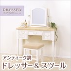 ドレッサー 木製 白 アンティーク調 化粧台 椅子付き 92cm幅 バイカラー