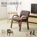 肘掛け高座椅子、6段階のリクライニング機能付き、高さ調節3段階、簡単組み立て|榎-えのき-