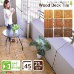 ウッドタイル 45cm幅・21枚セット ウッドパネル・ウッドデッキ・ガーデンデッキ