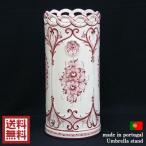 ポルトガル製 陶器かさ立て[透かしピンク]アンブレラスタンド 傘たて ヨーロッパ おしゃれ