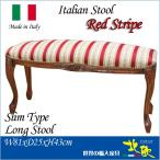 ショッピングイタリア イタリア製 猫脚スリムスツール ロング[ブラウン×レッドストライプ] オットマン