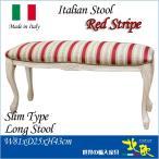 ショッピングイタリア イタリア製 猫脚スリムスツール ロング[ホワイト×レッドストライプ]オットマン