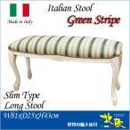 ショッピングイタリア イタリア製 猫脚スリムスツール ロング[ホワイト×グリーンストライプ]オットマン