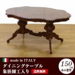 イタリア家具 象がん 150cm 木の葉形 ダイニングテーブル トネビパネリ ヨーロピアン家具 イタリア製