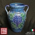 ショッピングイタリア イタリア製 陶器アンブレラスタンド[ブルー×グレープ]傘立て ハンドル付 イタリアン