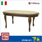 ショッピングイタリア イタリア製大理石リビングテーブル100cm楕円 [ブラウン×ホワイト]159BR/2AU
