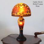ガレランプ バラ 10インチ レリーフランプ ローズ 薔薇 アンティーク テーブルランプ ガレ風 照明 カメオ彫り アールヌーボー ジャポニズム