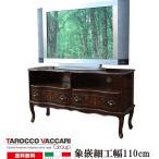 ショッピングイタリア イタリア製 象嵌入りテレビ台 W110cm 猫脚テレビボード (538G) クラシック家具