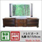 ショッピングイタリア イタリア製 象嵌入りテレビ台 W159cm 丸脚テレビボード (596) クラシック家具