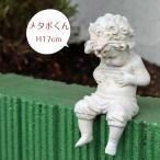 ガーデンオーナメント メタボくん 男の子S(h18cm) ガーデニング置物
