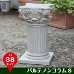 樹脂ガーデンオーナメント パルテノンコラムS (h38cm)  花台
