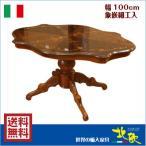 ショッピングイタリア イタリア製象嵌細工入り センターテーブル W100cm 猫脚 鏡面仕上
