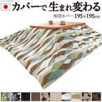 コタツ布団カバー 正方形 おしゃれ 日本製 国産 195×195