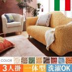ソファーカバー 一体型3人掛け用 イタリア製ストレッチフィット アイボリー オレンジ