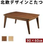 こたつテーブル 長方形 90×60cm 北欧デザインこたつ おしゃれ
