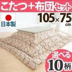 コタツセット 白 長方形 105×75 北欧デザインコタツ コタツ布団 日本製