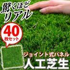 人工芝 人工芝生ジョイントマット40枚セット(30×30cm) リアル人工芝