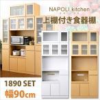 ショッピング食器 食器棚 上棚付きセット(90cm幅タイプ・レンジ台付き)