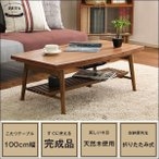 こたつテーブル おしゃれ 長方形 折りたたみ式 日本製完成品 ウォールナット