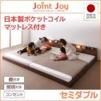 連結してキングサイズより大きくできるベッド セミダブル 日本製ポケットコイルマットレス付き